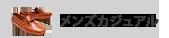 メンズカジュアル
