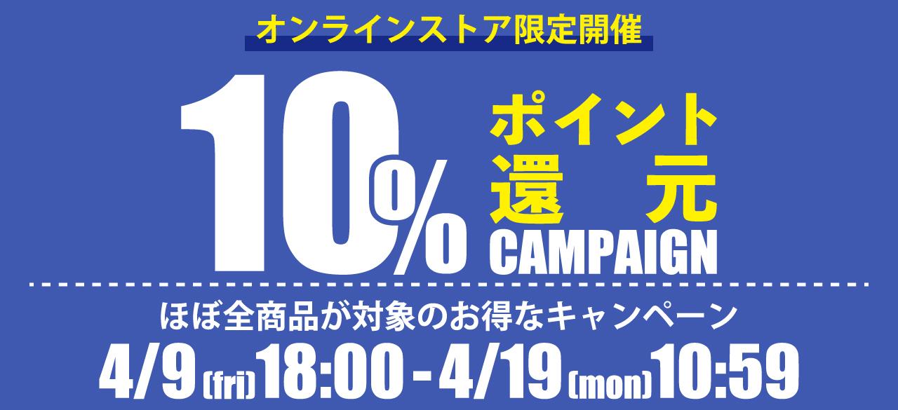 10%キャンペーン0409