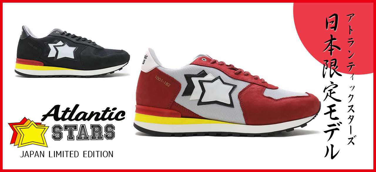 Atlantic STARS 日本限定モデル