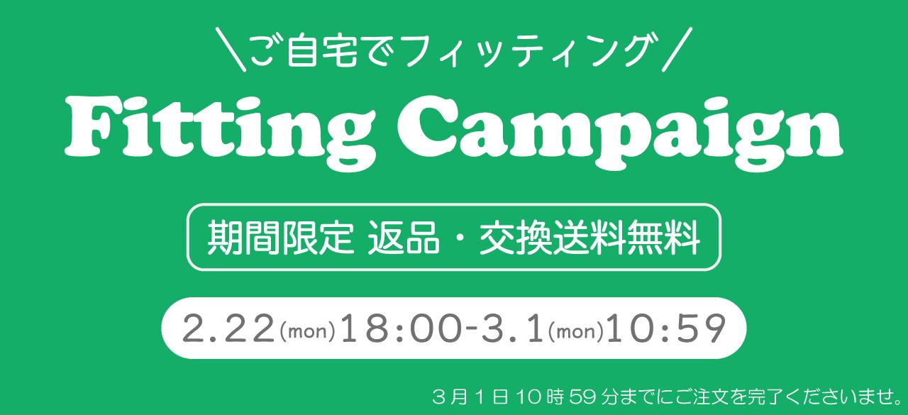 \ご自宅でフィッティング/Fitting Campaign【返品交換送料無料】