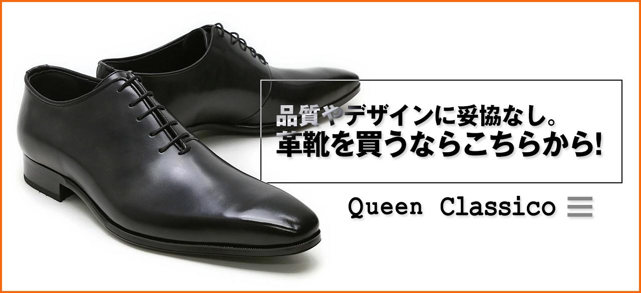 クインクラシコ Queen Classico