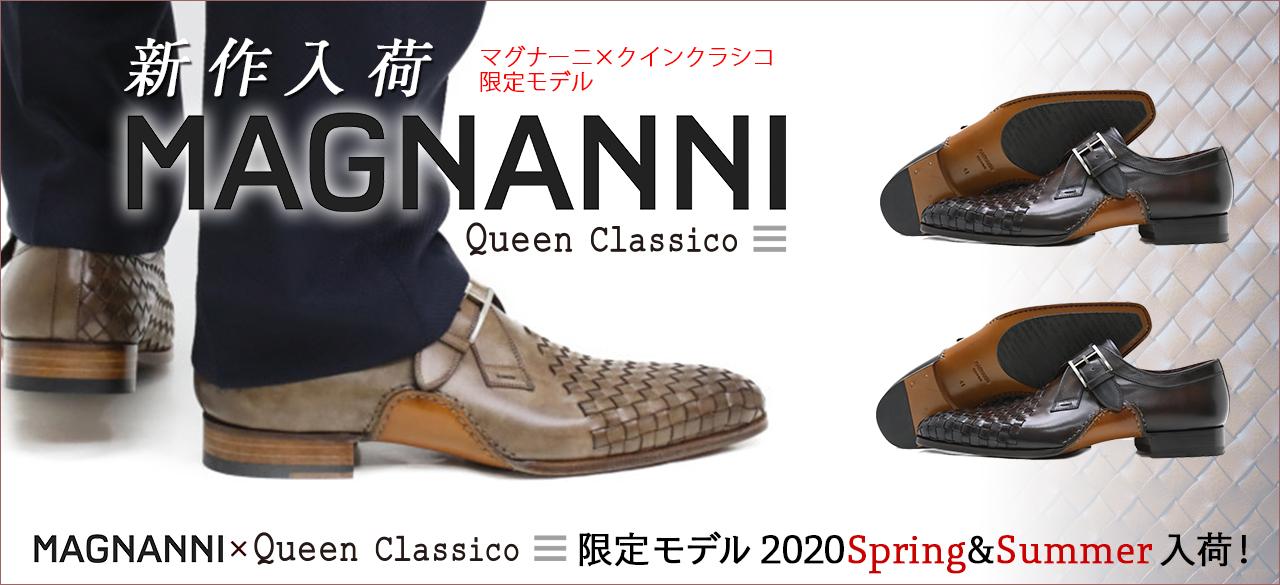 マグナーニ MAGNANNI クインクラシコ限定モデル 2020SS 春夏 SPRING SUMMER