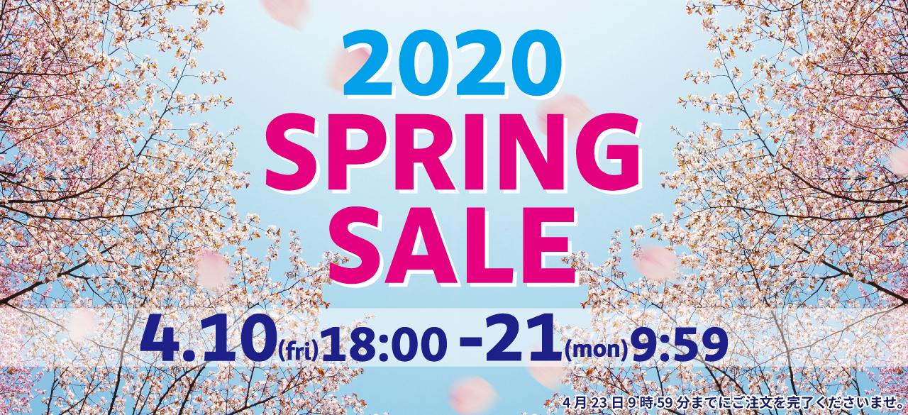 スプリングセール2020 SPRING SALE