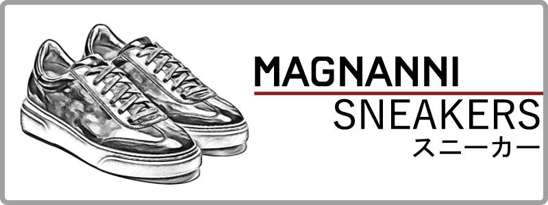 《公式》マグナーニ販売専門店